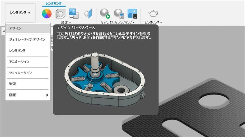 Fusion360 レンダリング