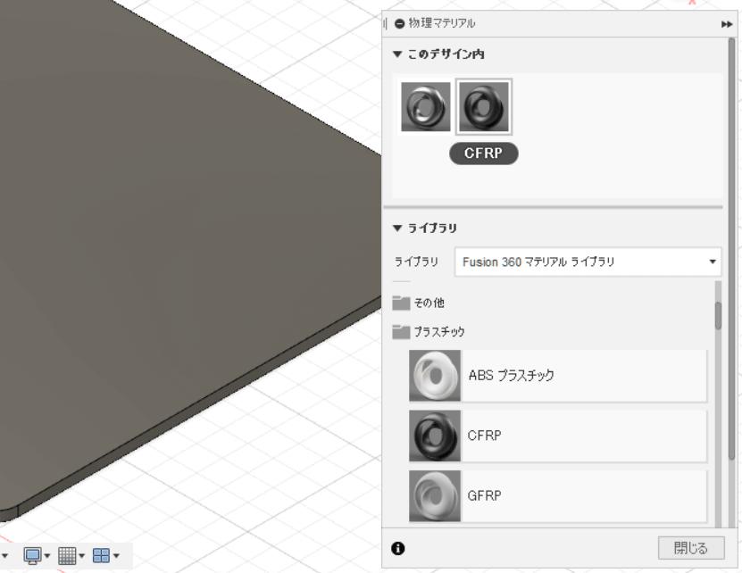 Fusion360 物理マテリアル