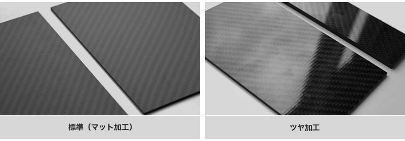 CFRP選択可能な表面仕上げ
